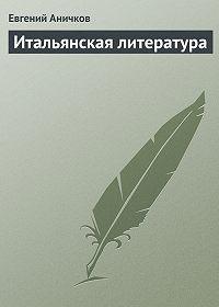 Евгений Аничков -Итальянская литература