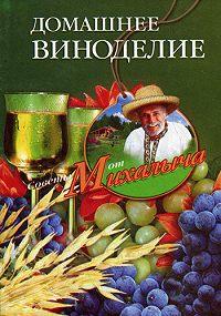 Николай Звонарев -Домашнее виноделие