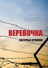Яков Капустин -Веревочка. Лагерные хроники