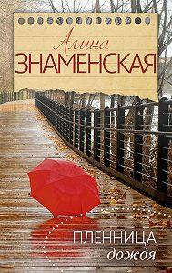 Алина Знаменская -Пленница дождя