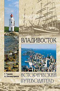 Геннадий Петрович Турмов -Владивосток