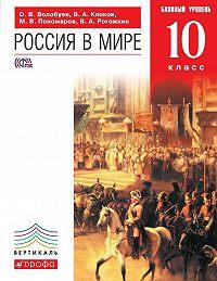 Василий Рогожкин -Россия в мире. Базовый уровень.10 класс