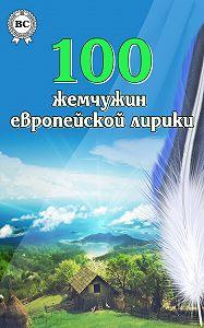 Коллектив Авторов - 100 жемчужин европейской лирики