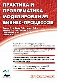 Е. И. Всяких -Практика и проблематика моделирования бизнес-процессов