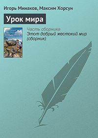 Игорь Минаков, Максим Хорсун - Урок мира