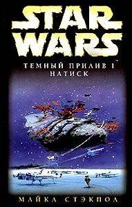 Майкл Стэкпол - Темный прилив-1: Натиск
