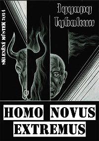 Эдуард Тубакин - Homo Novus Extremus