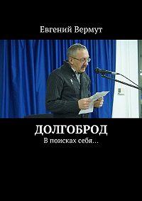 Евгений Вермут -Долгоброд. Впоисках себя…