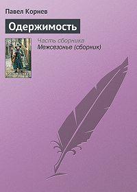 Павел Корнев -Одержимость