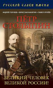 Дмитрий Лобанов -Петр Столыпин. Великий человек Великой России!