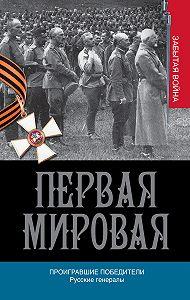 Алексей Порошин -Проигравшие победители. Русские генералы