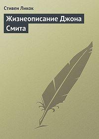 Стивен Ликок -Жизнеописание Джона Смита