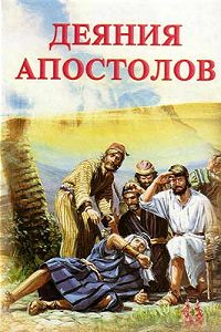 Елена Уайт -Деяния апостолов