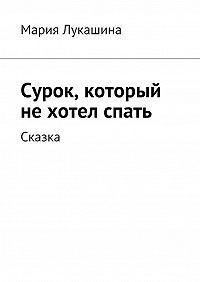 Мария Лукашина -Сурок, который не хотел спать. Сказка