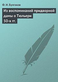 Федор Булгаков -Из воспоминаний придворной дамы о Тюльери 50-х гг.