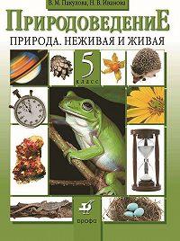 Вера Пакулова -Природоведение. Природа. Неживая и живая.5 класс