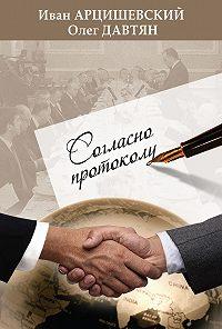 Олег Давтян -Согласно протоколу