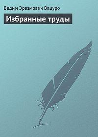Вадим Эразмович Вацуро - Избранные труды