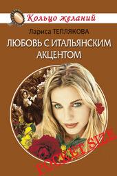 Лариса Теплякова -Любовь с итальянским акцентом