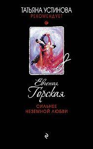 Евгения Горская - Сильнее неземной любви
