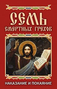 Елена Исаева -Семь смертных грехов. Наказание и покаяние