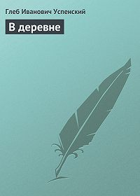Глеб Успенский -В деревне