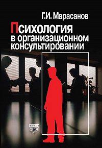 Герман Марасанов -Психология в организационном консультировании