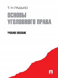 Тимофей Радько -Основы уголовного права. Учебное пособие