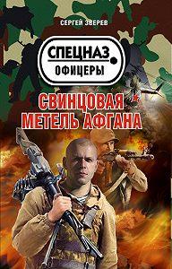 Сергей Зверев -Свинцовая метель Афгана