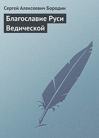 Сергей Бородин -Благославие Руси Ведической