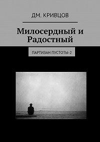 Дм. Кривцов - Милосердныйи Радостный. Партизан пустоты-2