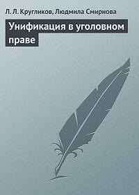 Лев Кругликов, Людмила Смирнова - Унификация в уголовном праве