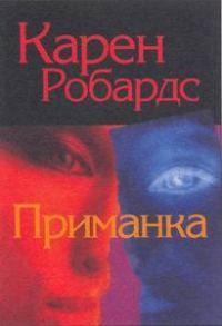 Карен Робардс -Приманка