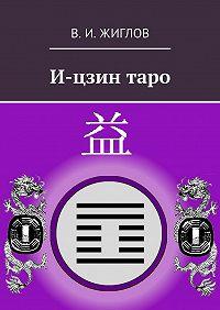 В. Жиглов -И-цзинтаро