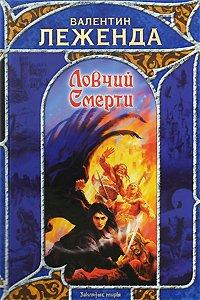 Валентин Леженда - Ловчий смерти
