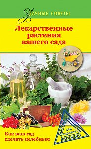 Георгий Левандовский -Лекарственные растения вашего сада