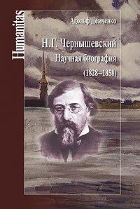 Адольф Демченко - Н. Г. Чернышевский. Научная биография (1828–1858)
