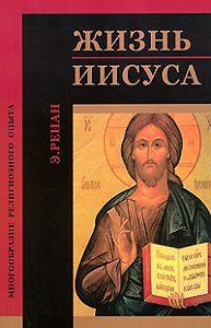 Эрнест Жозеф Ренан -Жизнь Иисуса
