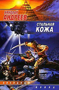 Николай Андреев -Стальная кожа
