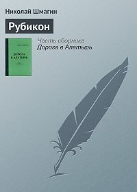 Николай Шмагин -Рубикон