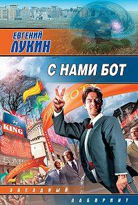 Евгений Лукин -С нами бот (сборник)
