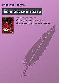 Валентин Пикуль -Есиповский театр