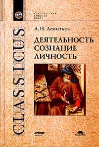 А. Леонтьев -Деятельность. Сознание. Личность