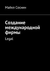 Майкл Соснин -Создание международной фирмы. Legal