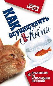 Андрей Баратов -Как осуществить свои мечты