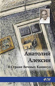 Анатолий Георгиевич Алексин - В Стране Вечных Каникул