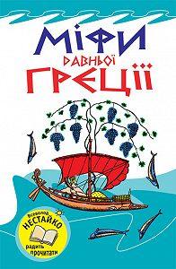 Наталя Тисовська -Міфи Давньої Греції