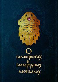 Коллектив авторов -О самоцветах и самородных металлах