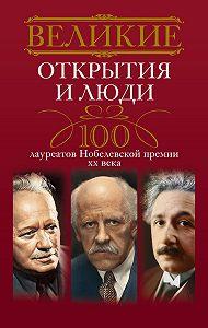 Людмила Мартьянова -Великие открытия и люди. 100 лауреатов Нобелевской премии XX века