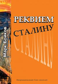 Марк Бойков - Реквием Сталину